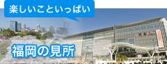 福岡の見どころ