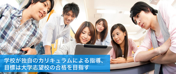 学校が独自のカリキュラムによる指導、目標は大学志望校の合格を目指す