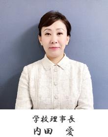 学校理事 内田愛