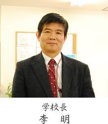 学校長 李明