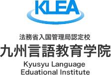 財団法人 日本語教育振興協会認定校 九州言語教育学院Kyusyu Language Eduational Institute