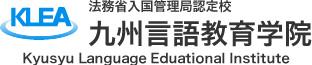 財団法人 日本語教育振興協会認定校 九州言語教育学院 Kyusyu Language Eduational Institute