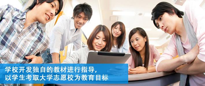 学校开发独自的教材进行指导,以学生考取大学志愿校为教育目标