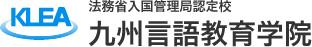 財団法人 日本語教育振興協会認定校 九州言語教育学院